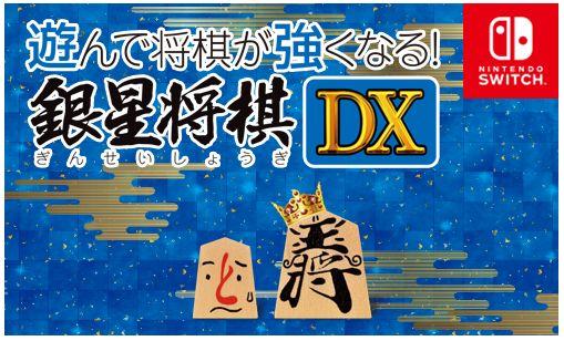 銀星将棋DX スイッチ 予約 最安値 通販